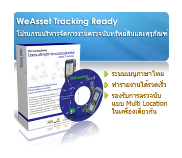 WeAsset Tracking Ready
