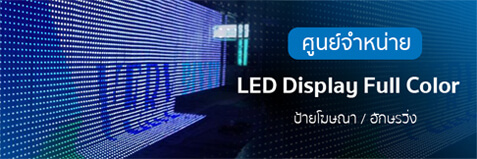 led display full color