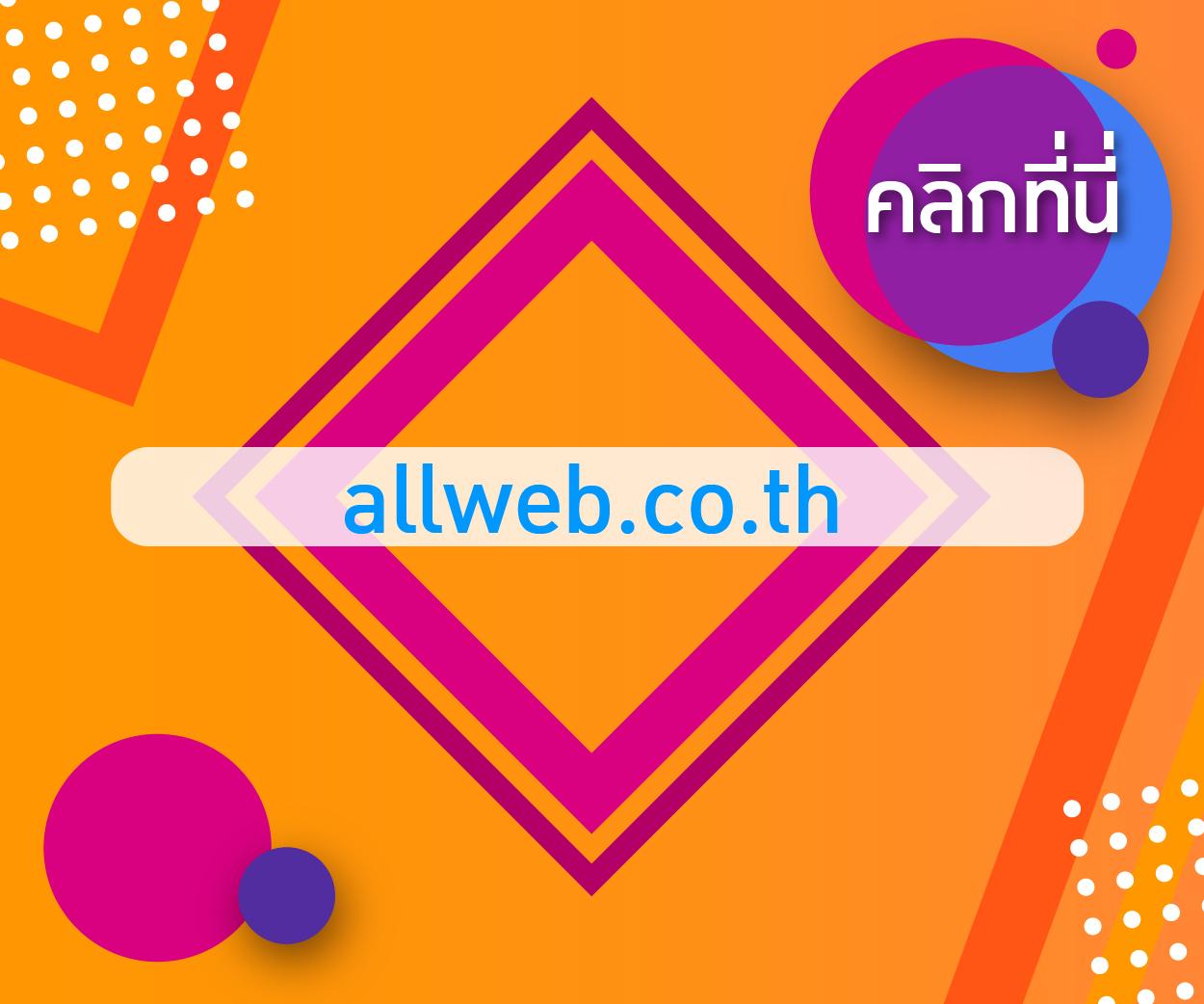 allweb 2019